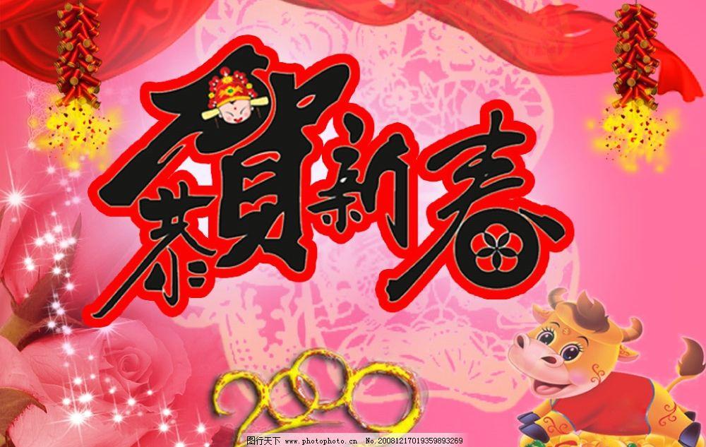 贺卡卡片 春节 节日素材 喜庆 psd分层素材 源文件库 30dpi psd