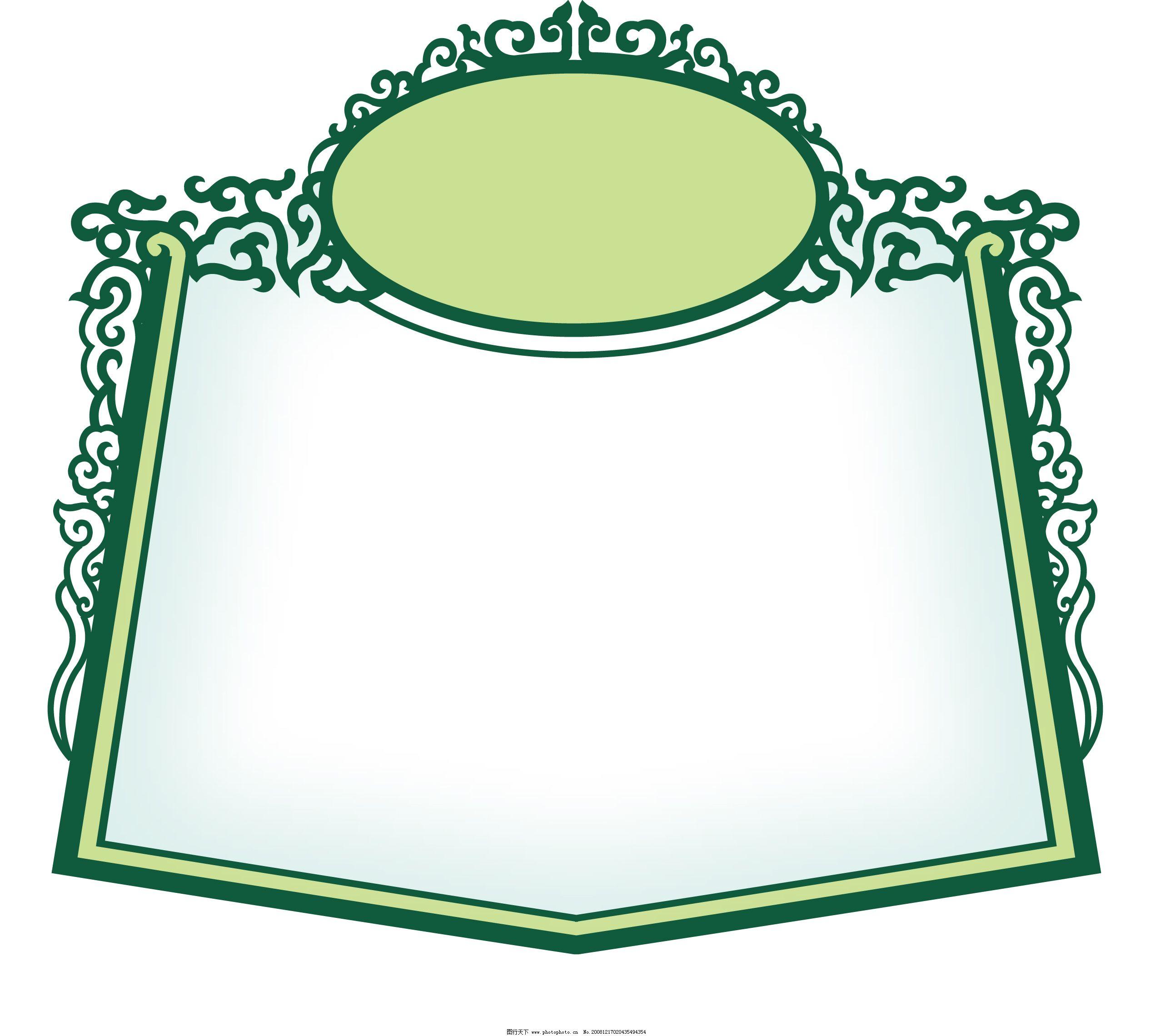 造型0052_边框相框_底纹边框_图行天下图库