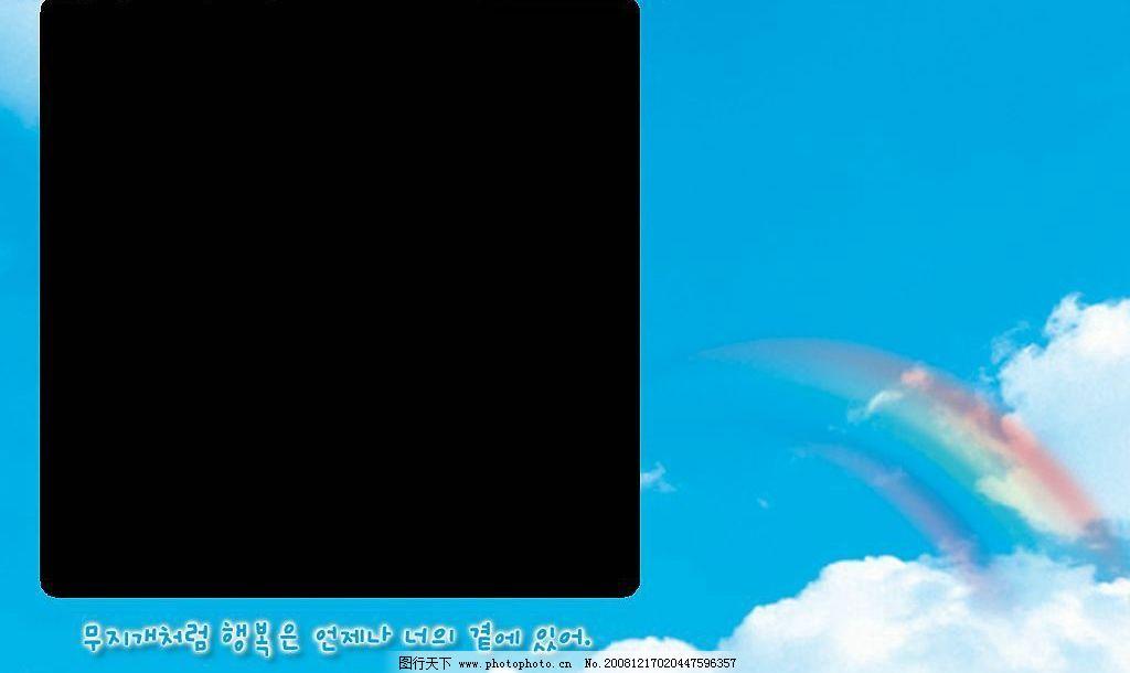 韩国可爱相框545 相框 底纹边框 边框相框 设计图库 72dpi png