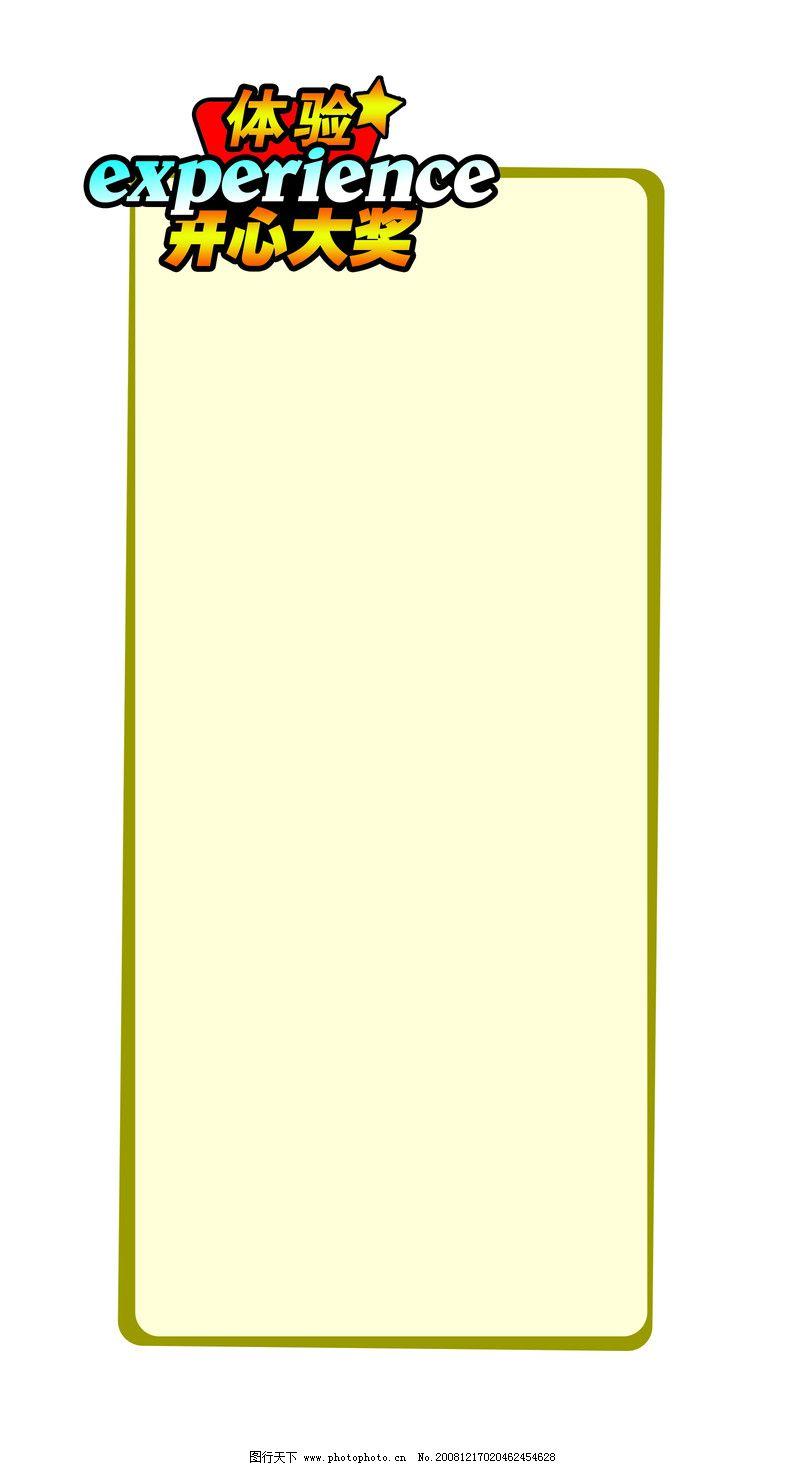 ppt 背景 背景图片 边框 模板 设计 相框 800_1466 竖版 竖屏