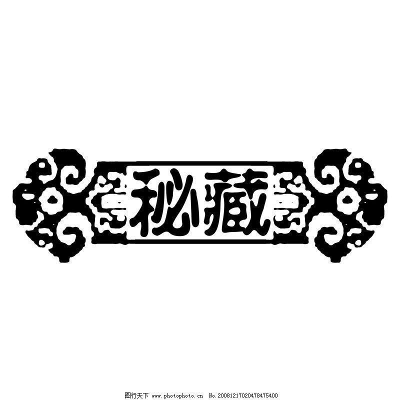 拓印字体0324 边框纹饰