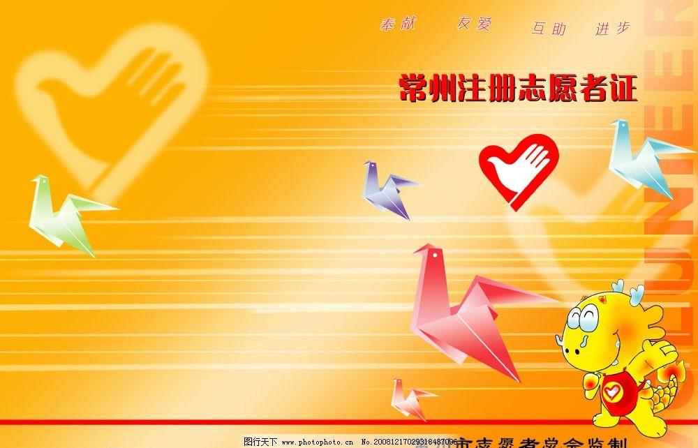 志愿者手册封面 封面设计 志愿者标志 千纸鹤 恐龙 爱心 黄色背景