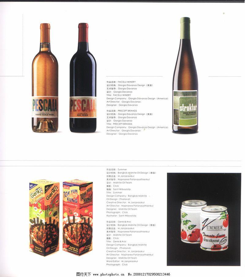 国际设计年鉴2008海报篇0311