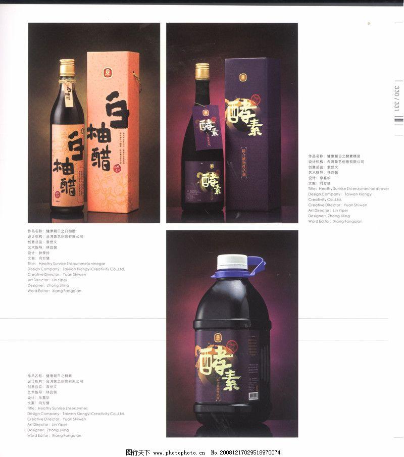 国际设计年鉴2008海报篇0321