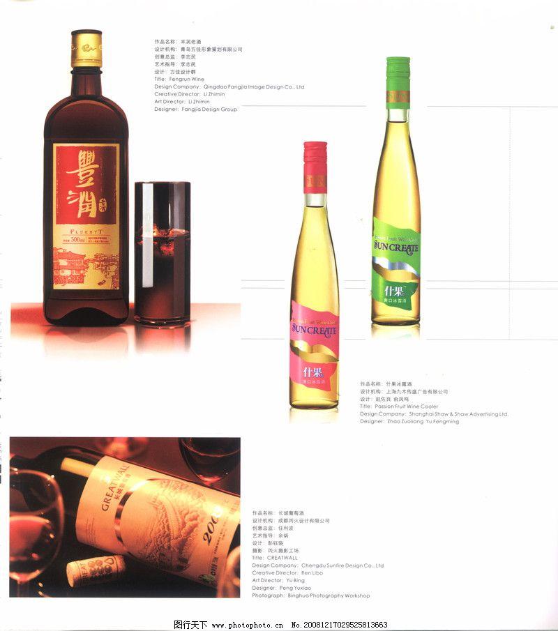 国际设计年鉴2008海报篇0340