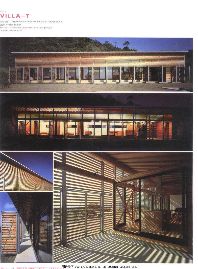 2008全球广告年鉴 亚太室内设计年鉴2007住宅