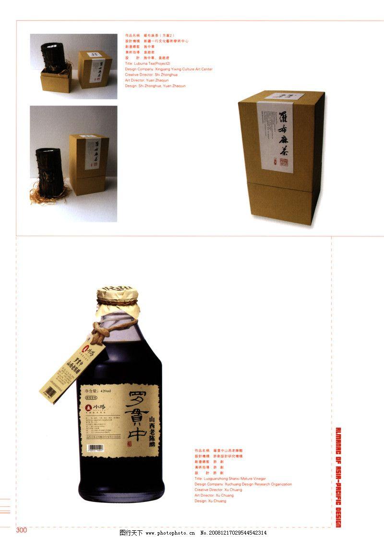 亚太设计年鉴20070650