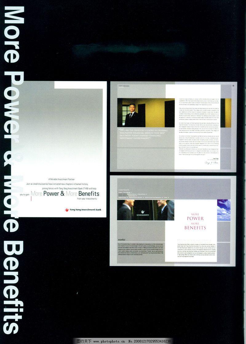 宣传册和目录设计0065