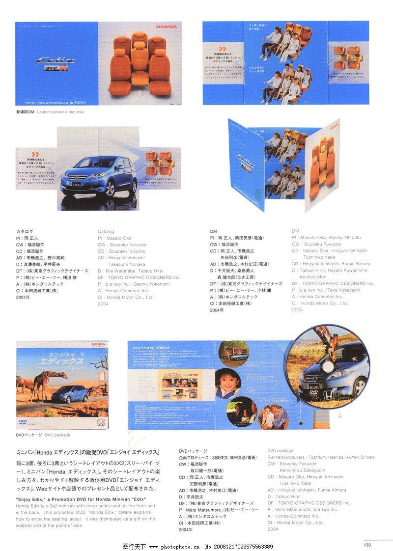 2008全球广告年鉴 促销方案的设计