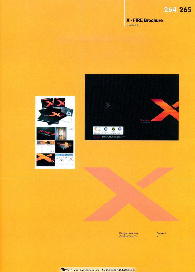 宣传册和目录设计0161