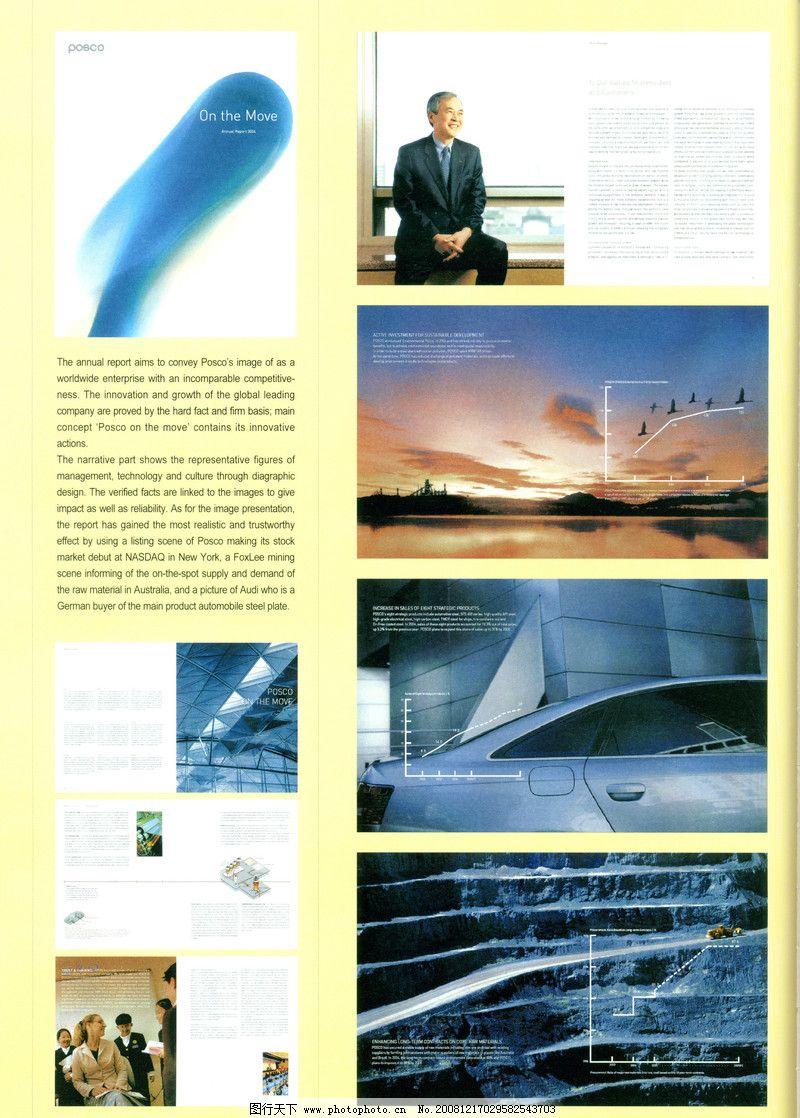 宣传册和目录设计0177