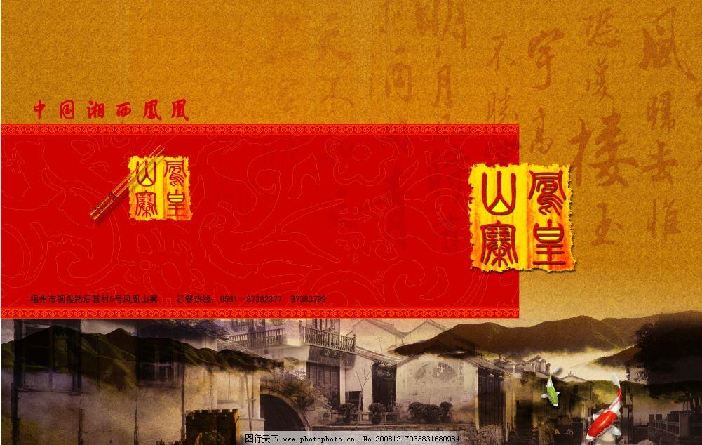 江南水景图 长城景图 印章 古典底字 筷子素材 金边底纹 花纹边框