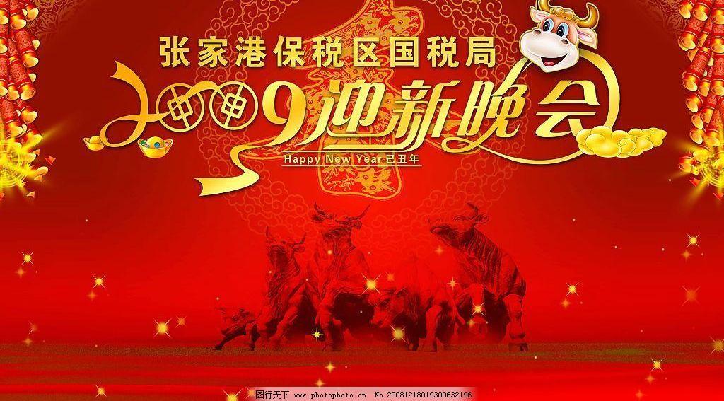 大背景 春节 联谊会 喜气 2009 节日素材 源文件库 30dpi psd 红色