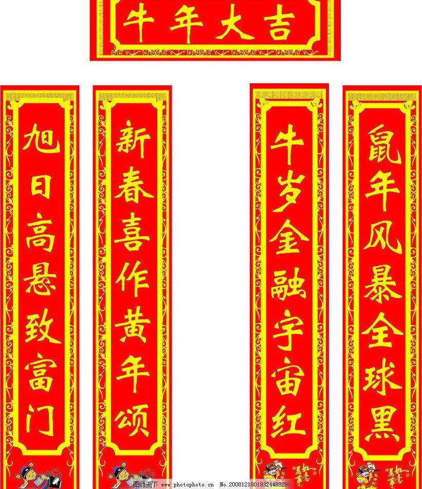 对联 春节 2009 09年对联 节日素材 矢量图库 cdr