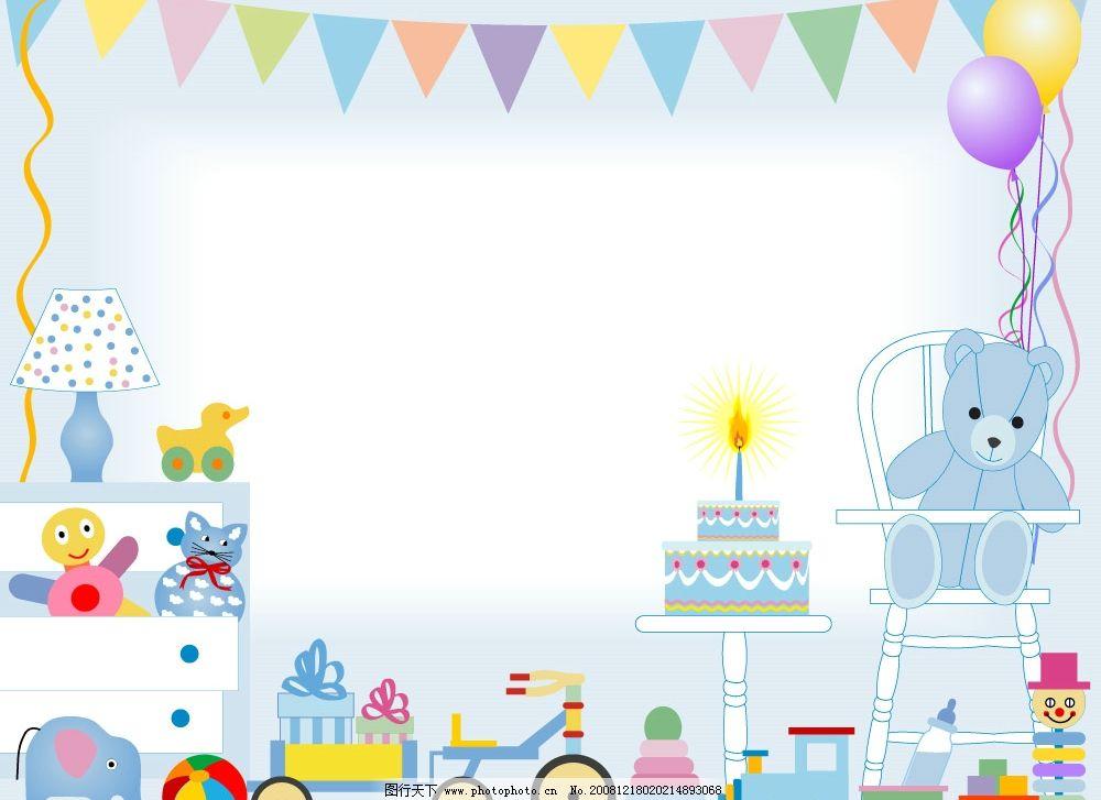可爱时尚的卡片(名片)设计 玩具 乐园 童年 家 熊 生日 可爱 底纹边框