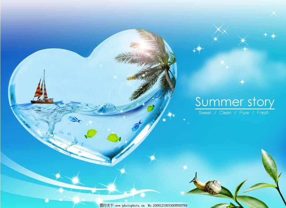清晰广告欣赏 清晰      欣赏 蜗牛 树叶 心 水滴 帆船 椰子树 鱼 源