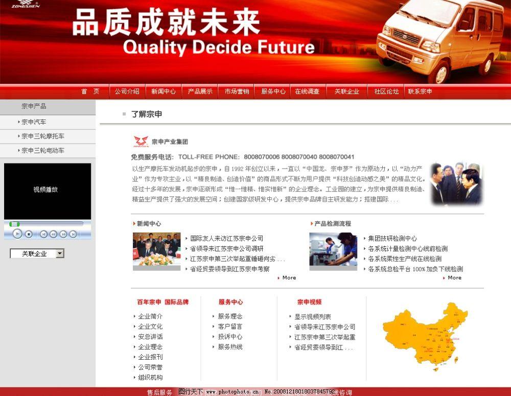 网页设计 美工 红色 网页模板 中文模版 源文件库