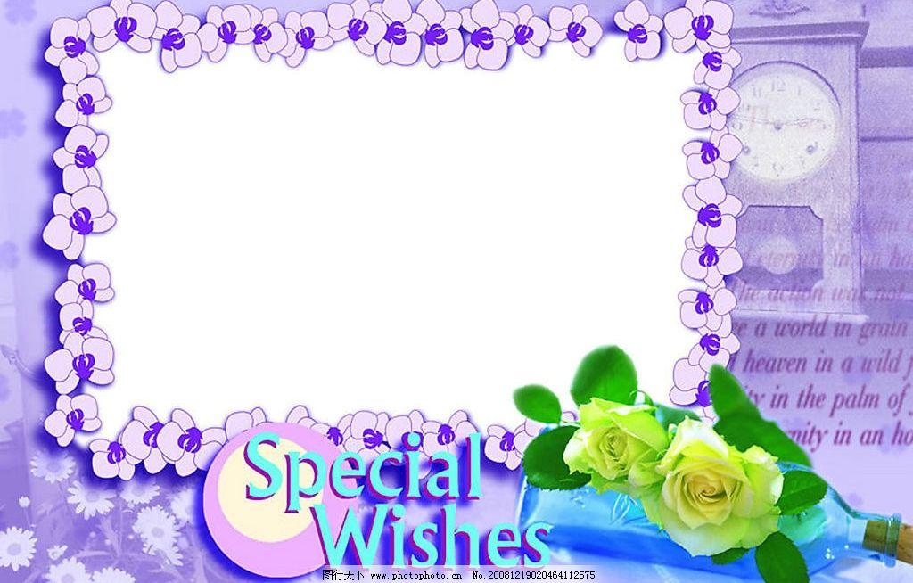 紫色的梦 时钟 黄玫瑰 葡萄酒 花边框 字母 白花底纹 底纹边框 边框