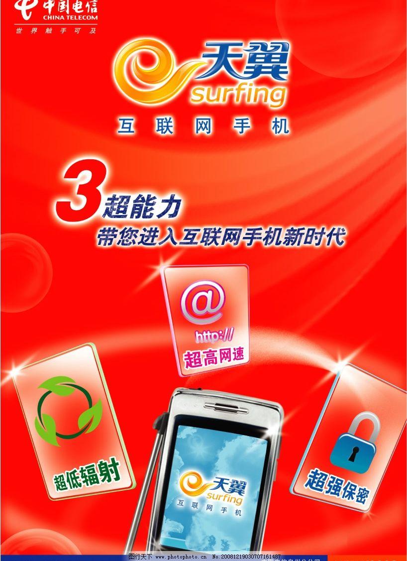 天翼手机海报 中国电信 红色 互联网手机 新手机 邓超代言 广告设计