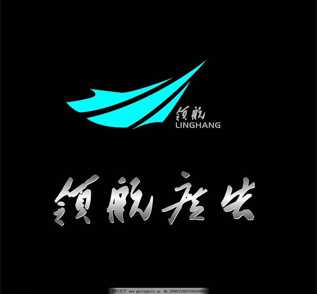 领航广告logo设计图片