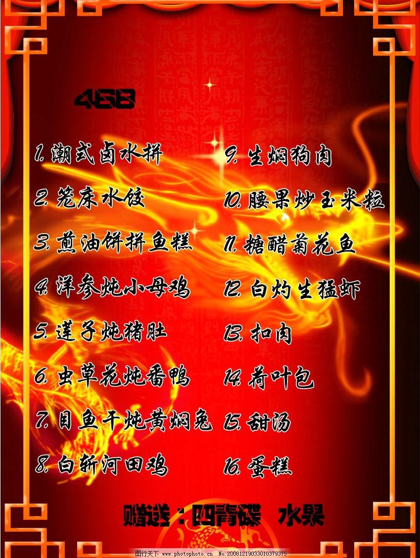 酒店菜谱 红色背景 金色边框 龙 底纹 背景字 帘布 psd分层素材 源