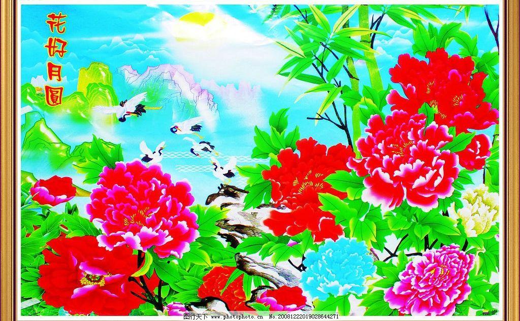 花好月圆中堂画 牡丹花 仙鹤 文化艺术 绘画书法 设计图库 72dpi jpg