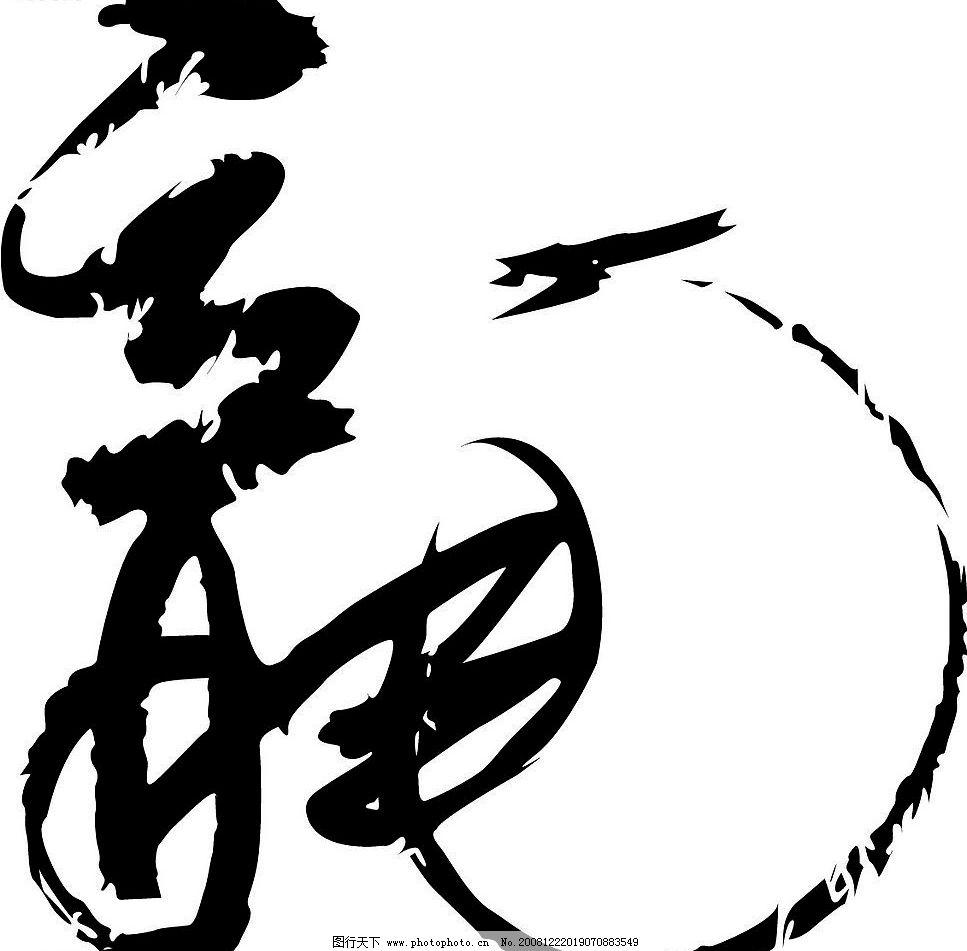 汉字龙 书法 龙 文化艺术 绘画书法 设计图库 72dpi jpg