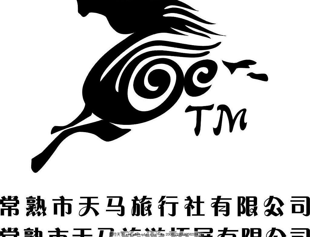 天马旅行社 标识标志图标 矢量图库
