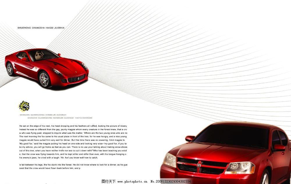 汽车杂志封面 汽车杂志 红色小轿车 法拉利 跑车 新款跑车 广告设计