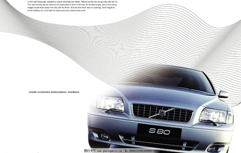 汽车画册 画册设计 沃尔沃s80 超靓跑车 新款跑车 银灰色跑车 流畅的