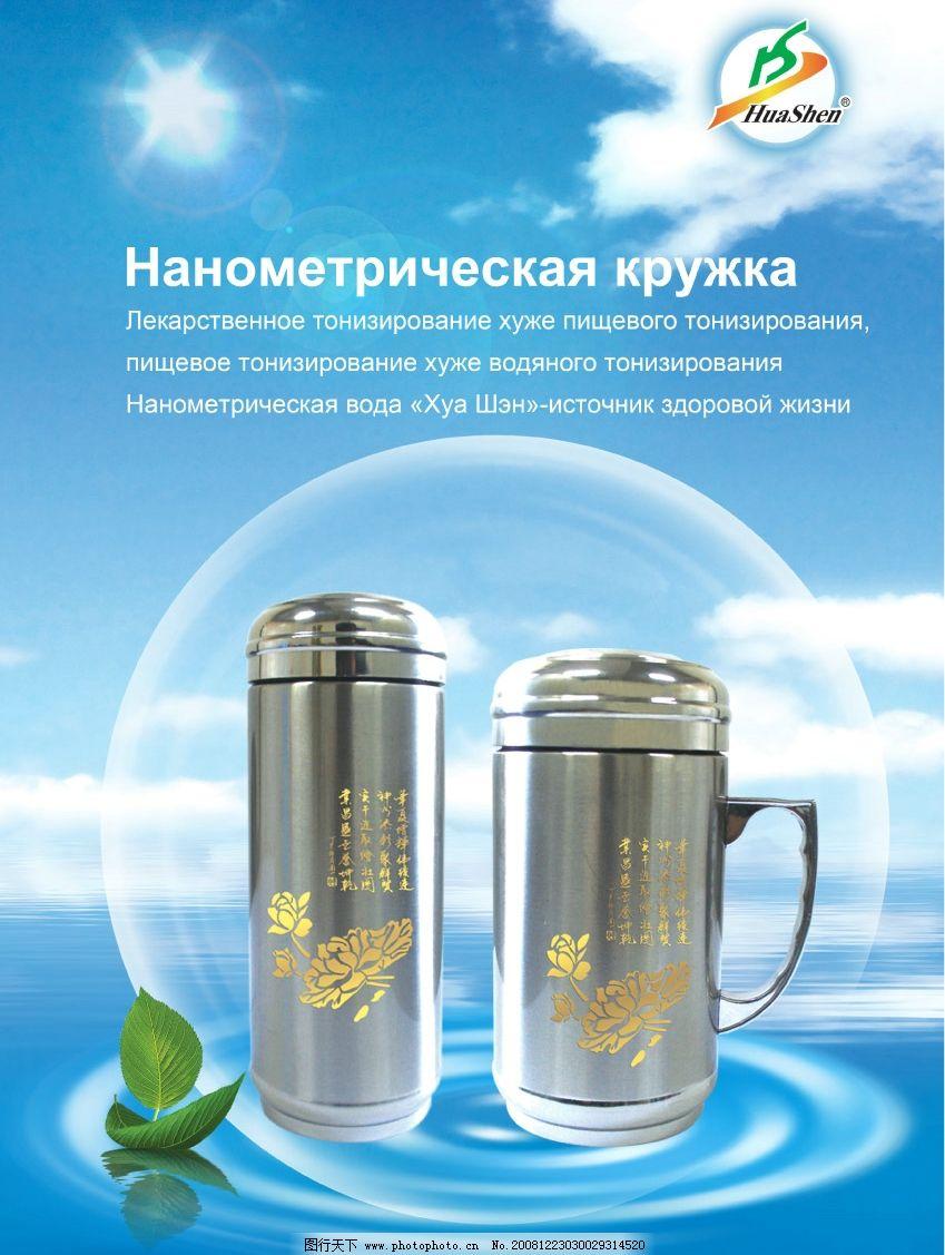 海报设计  水杯海报设计 水杯 蓝天 白云 阳光 叶子 大海 气泡 漩涡