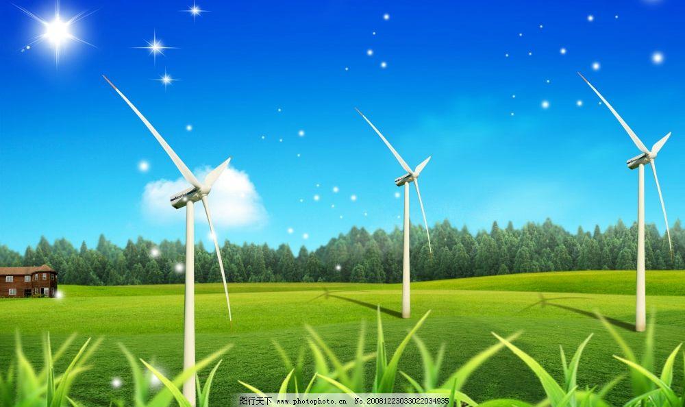 草原风车 蓝天白云 草地 绿地 风力发电 风景 环保 分层素材