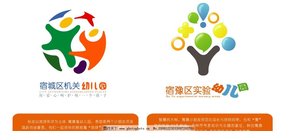 幼儿园logo图片