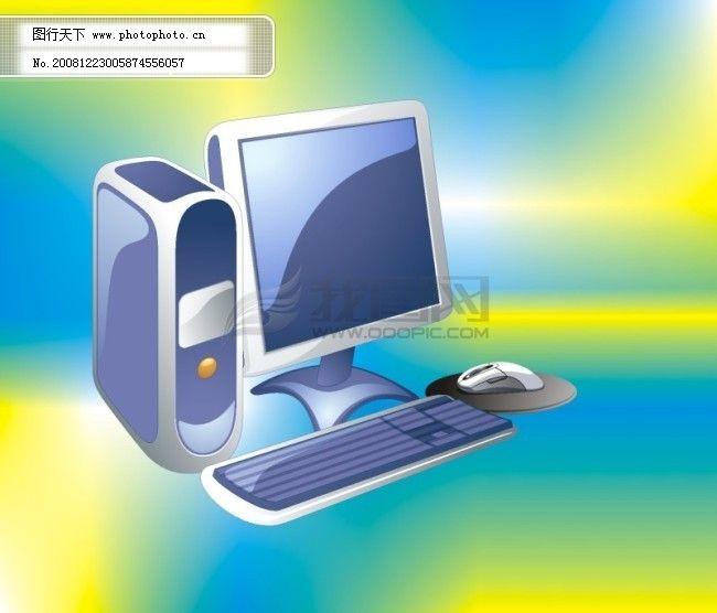 矢量电脑免费下载 电脑