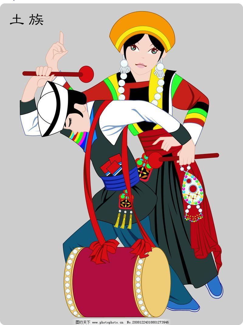 中国五十六个民族0045_传统文化_文化艺术_图行天下