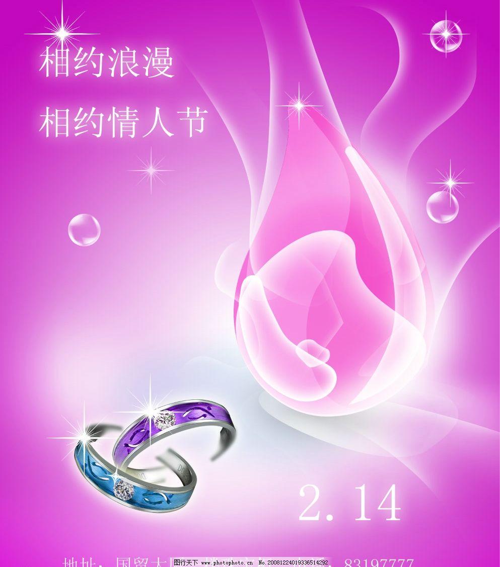 浪漫情人节 情人节海报 情人节招贴 宣传单页 戒指 星光 水珠