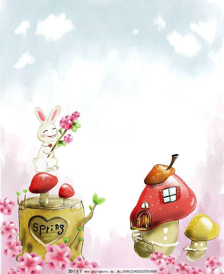 卡通 蓝天 白云 蘑菇 房子 树桩 树叶 树芽 兔子 花 花海 可爱 动物