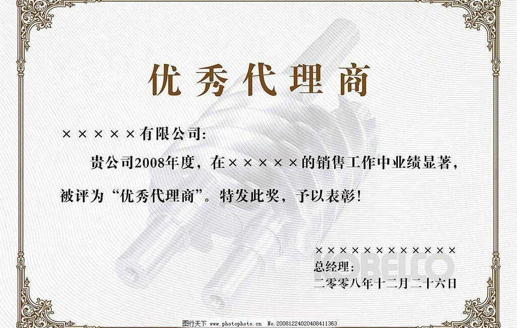 证书 荣誉 花边 矢量 cdr图片