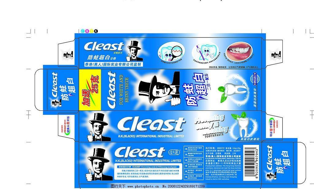 牙膏包装盒 牙齿 黑人 广告设计 包装设计 矢量图库 ai