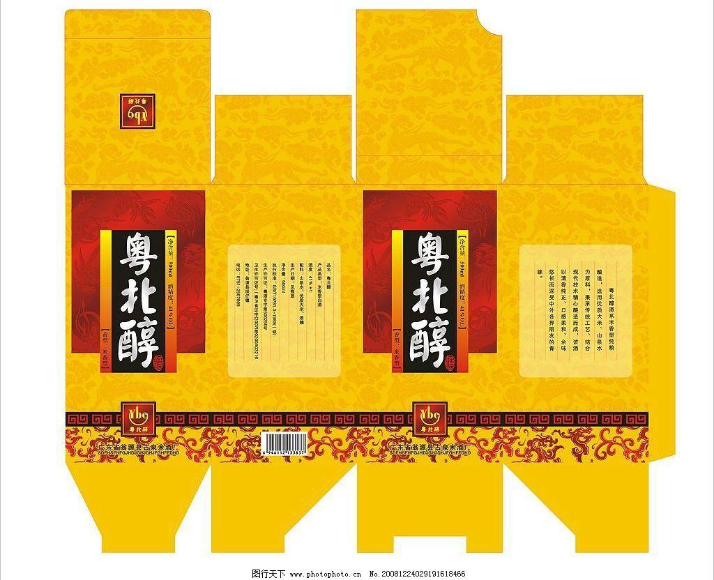 酒盒 酒盒设计 包装设计 包装盒 广告设计 矢量图库 cdr