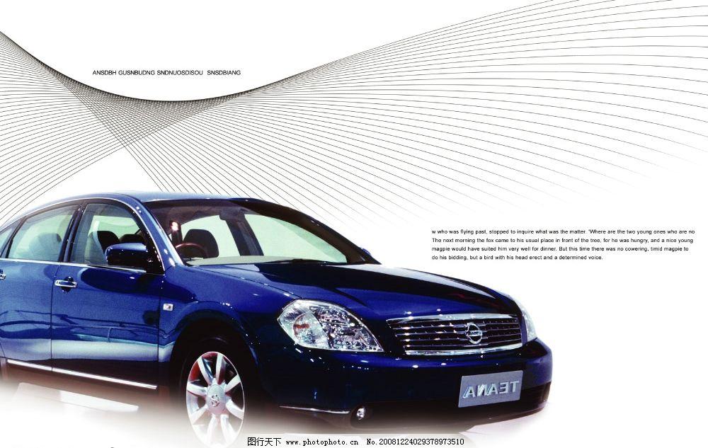 汽车画册 天籁 尼桑汽车 黑色轿车 流畅曲线 广告设计模板 画册设计