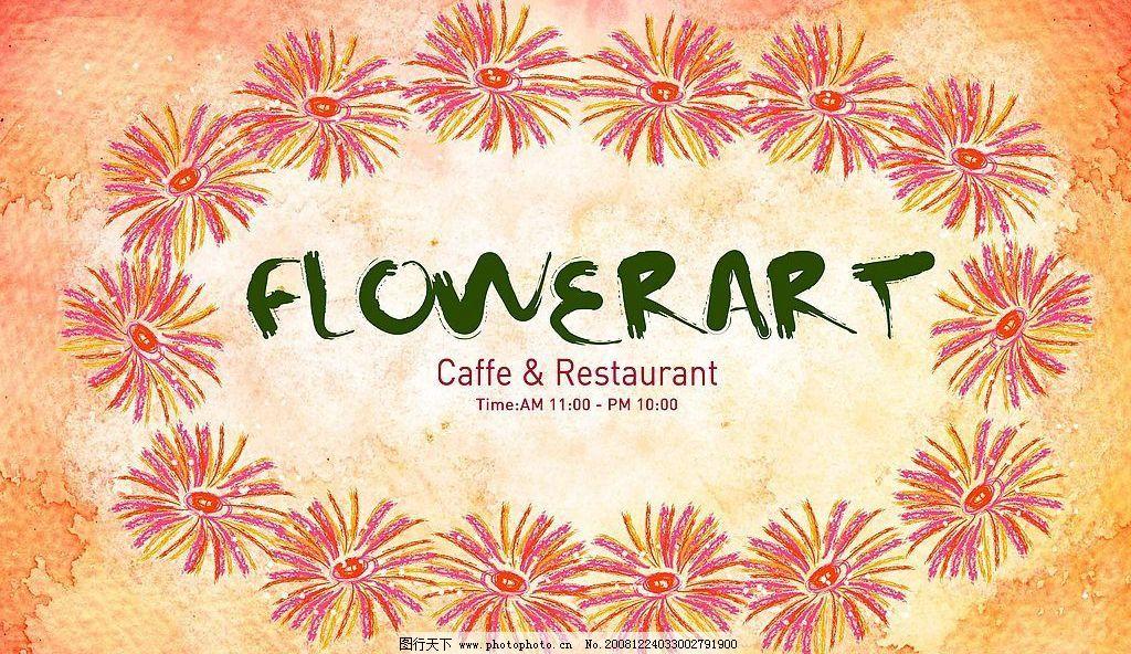 韩国花纹背景 韩国 玫瑰 花纹 背景 底纹 水彩 花朵 手绘 源文件库