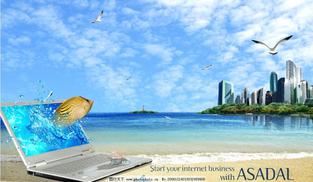 海边风光 蓝天 白云 云彩 海水 沙滩 城市 飞鸟 鱼 电脑 自然