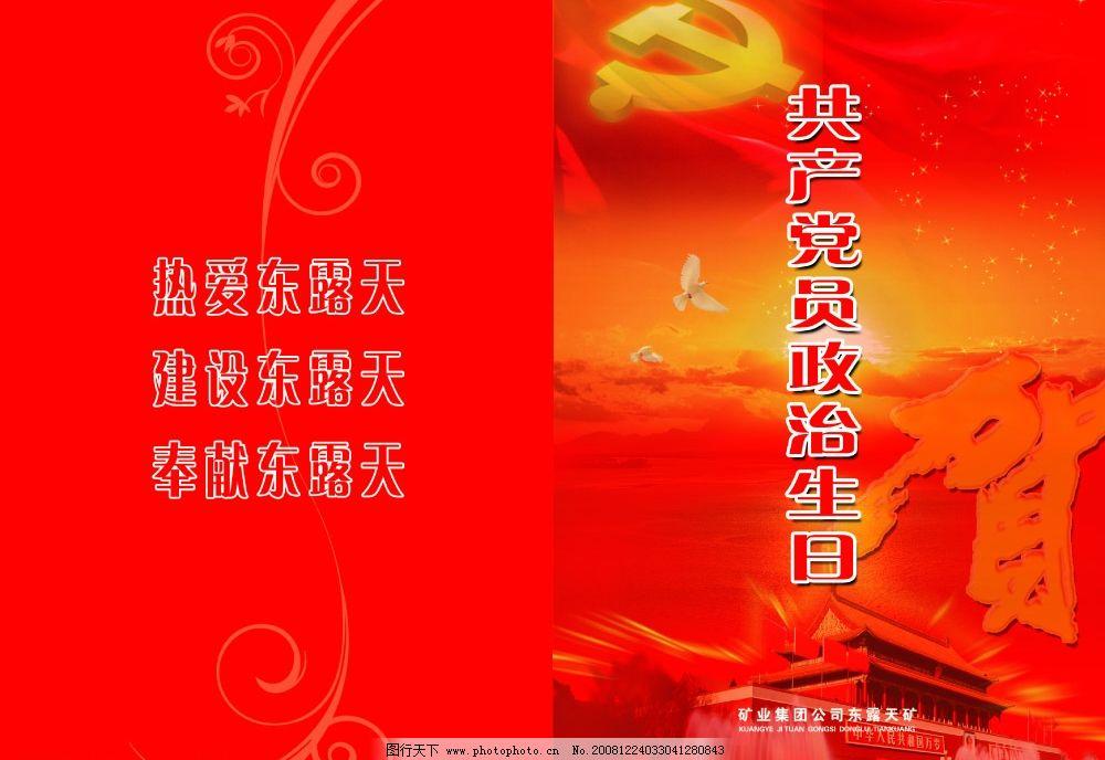 党员生日贺卡 红色 红旗 党徽 大会堂 星光 云彩 艺术字 花纹