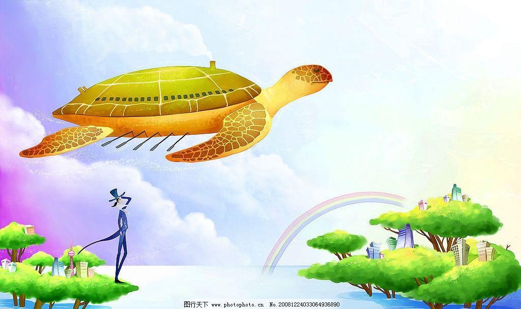 模板 乌龟 船 人 卡通人 彩虹 楼房 树 天空 云 海 设计 背影 图片