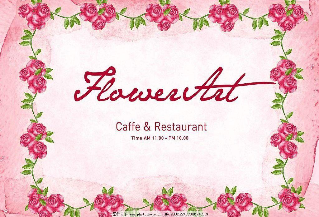 韩国玫瑰花纹背景 韩国 玫瑰 花纹 粉红 背景 底纹 叶子 水彩 花朵