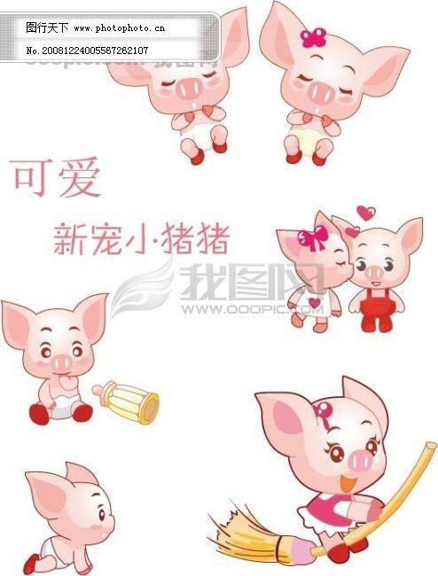 可爱的宠物小猪猪