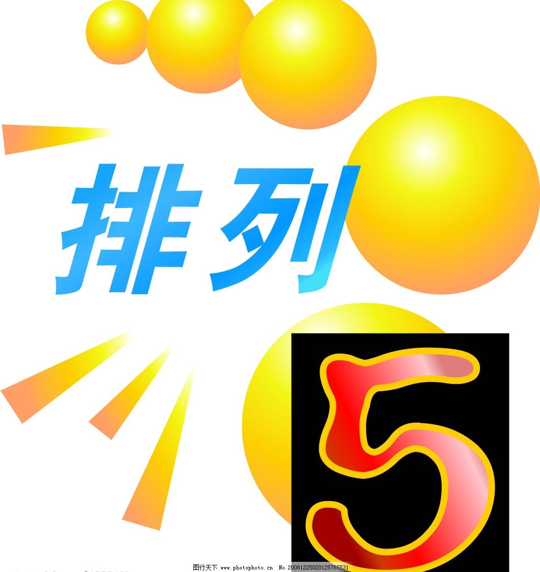 中国福利彩票 七乐彩 排列5 cdr 矢量 标识标志图标 其他 矢量图库