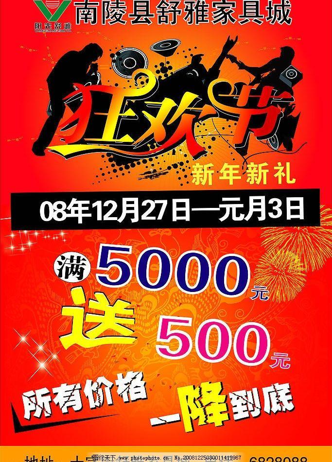 小区海报设计 小区海报 舒雅标志 狂欢节 新年背景 烟花 矢量人物