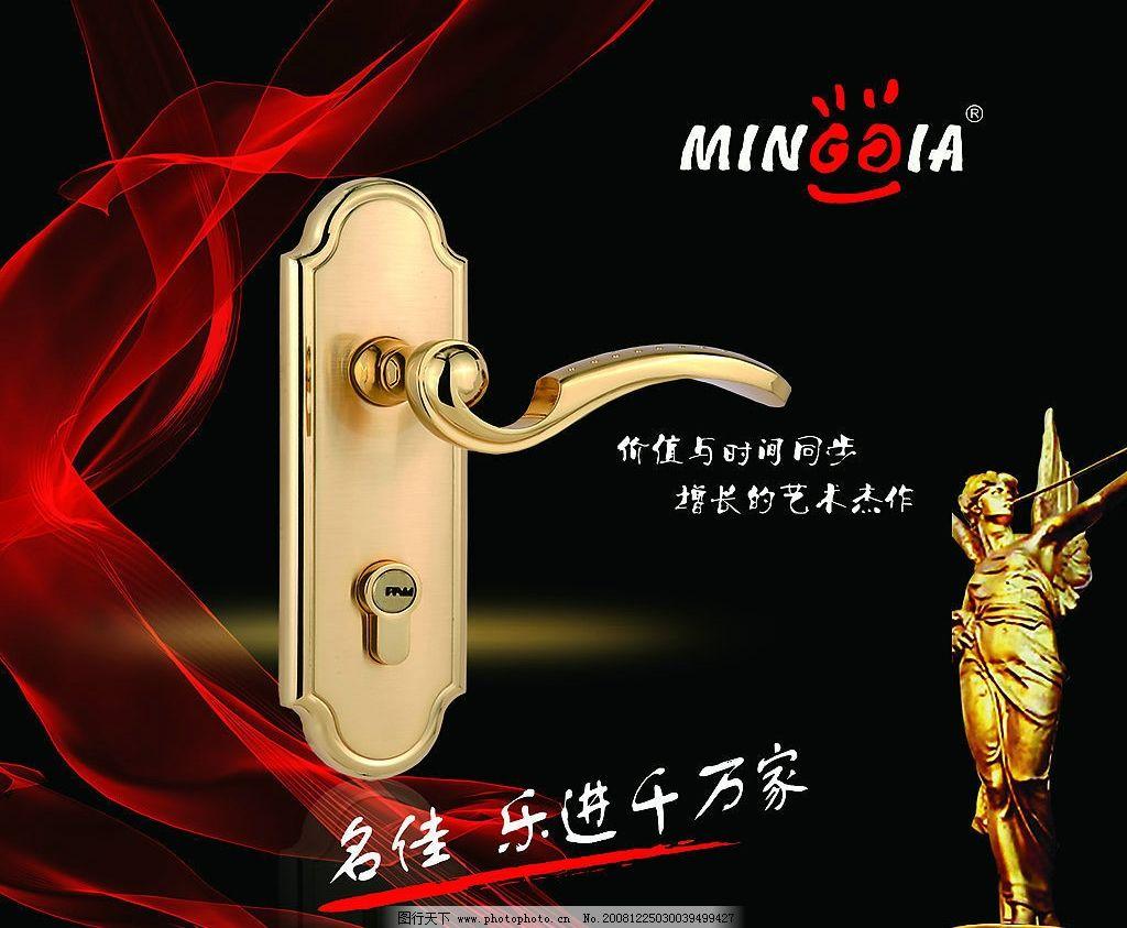 五金广告 名佳五金 锁 塑像 丝带      招贴 广告设计模板 海报设计